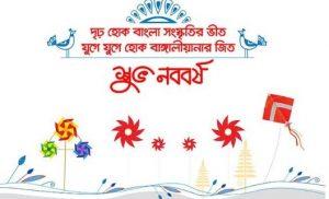 Happy Pohela Boishakh 2021